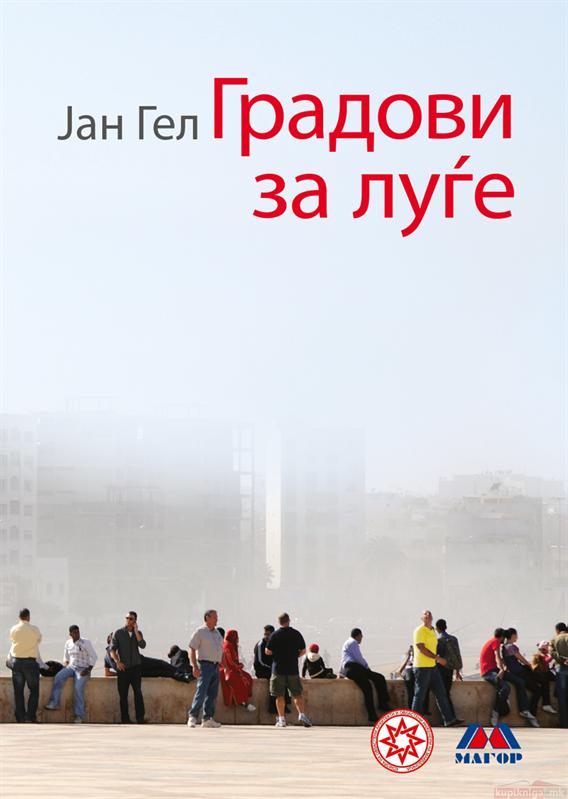 Градови за луѓе